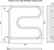 Чертеж Электрический полотенцесушитель Терминус «F-образный поворотный» 600х600