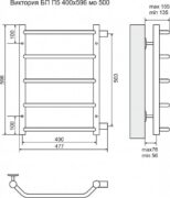 Чертеж Полотенцесушитель Терминус «Виктория» с боковым подключением П5 400х596х500