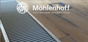 Внутрипольные конвекторы Mohlenhoff